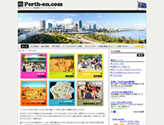 Perth-on(パースオン)