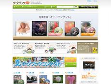 デジブック.net