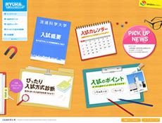 流通科学大学 RYUKA入試クイックガイド