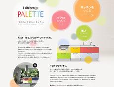 ikitchen.jp PALETTE(アイキッチン・パレット)