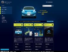 日産 電気自動車(EV)総合情報サイト