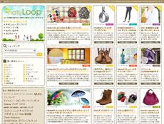女性のためのショッピングサイト、ナチュループ(natuLoop)