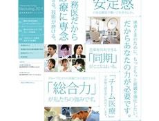 徳真会グループ 歯科医師採用プロジェクト2011