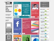 ICD国際カラーデザイン協会