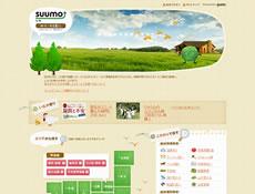 田舎暮らし・移住・定住物件を探すならSUUMO(スーモ)