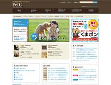 愛犬、愛猫のためのペットポータルサイトのPetC
