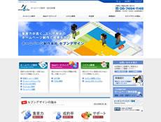 ホームページ制作なら大阪のセブンデザイン