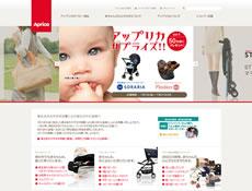 赤ちゃん・ベビー用品のアップリカ(Aprica)