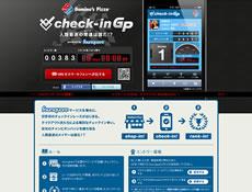 check-in GP -人類最速の常連(メイヤー)は誰だ!?-