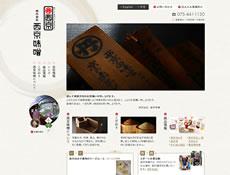 株式会社 西京味噌