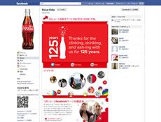 カッコいいFacebookページ ~Coca Cola(コカ・コーラ)~