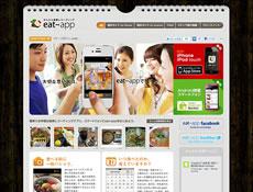 eat-app(イートアップ)