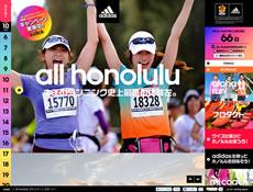 adidas RUNNING(JALホノルルマラソン)