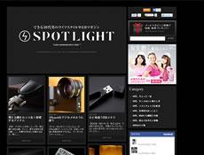 SPOT LIGHT できる30代男のライフスタイル提案ウェブマガジン