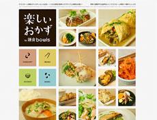 楽しいおかず by 鎌倉bowls