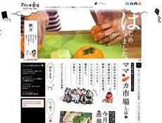 ママンカ市場 下北沢×野菜×子育て