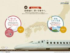 ありがとう1周年!新幹線に、想いを乗せて。